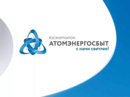Смоляне оценили качество проекта «АтомЭнергоСбыт»