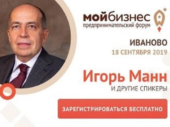На форуме «Мой бизнес» в Иванове выступит известный маркетолог Игорь Манн