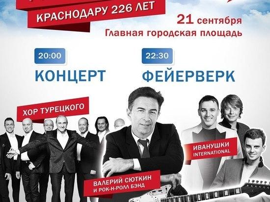 Хор Турецкого, «Иванушки», Сюткин и Feduk: опубликована программа дня города в Краснодаре