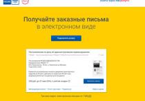 Тверской филиал Почты России одним из первых стал предоставлять сервис электронных заказных писем