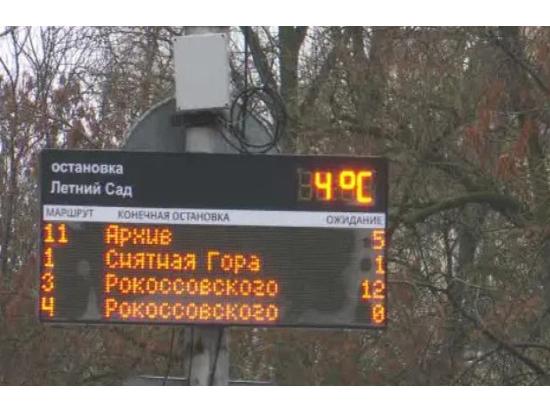 Информационные табло появятся на семи остановках в Пскове