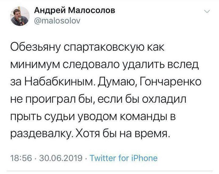 «Спартак», расизм и «обезьяна»: клуб подал в суд на фаната ЦСКА