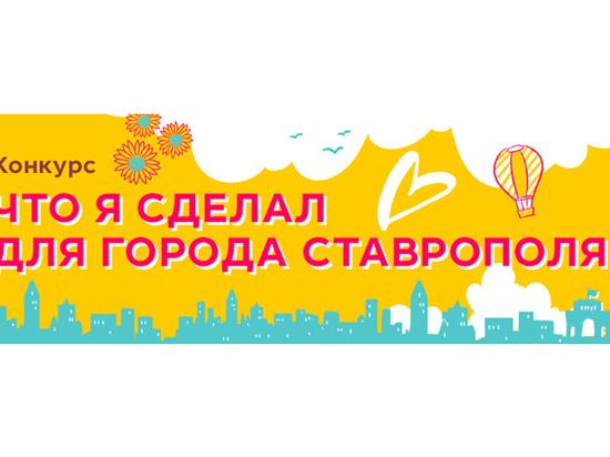 Открыто онлайн голосование в конкурсе «Что я сделал для Ставрополя»