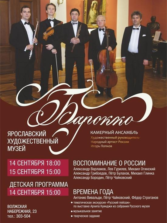 Ярославцы услышат «Барокко» в интерьерах Художественного музея