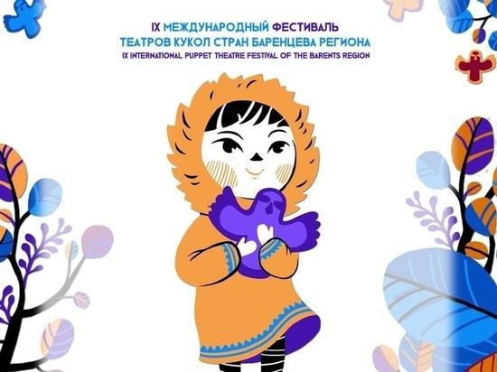 В Мурманске открывается фестиваль театров кукол Баренц-региона