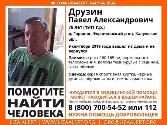 Пятый день в Калужской области ведутся поиски пропавшего пенсионера