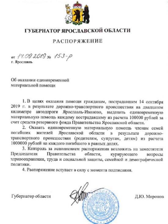 Родственникам погибших в ДТП у Заячьего Холма выплатят по миллиону рублей