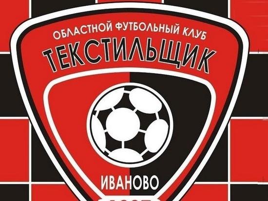 Неожиданную победу «Текстильщику» принес матч со «СКА»