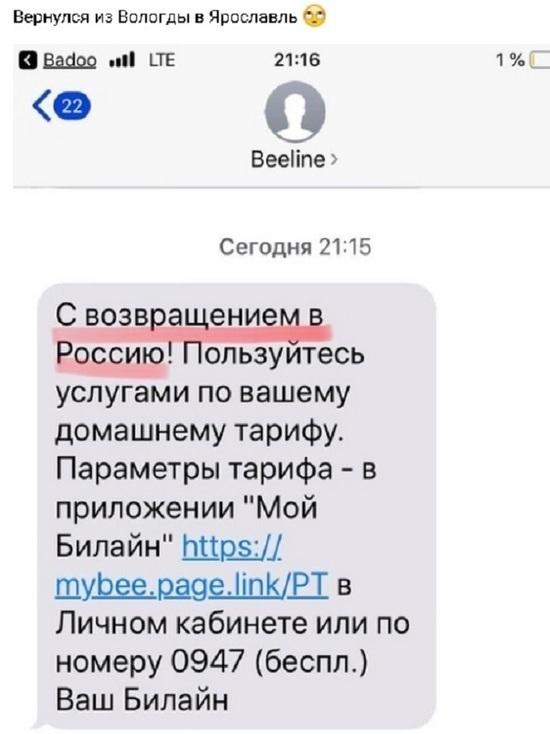 Билайн вычеркнул Вологду из состава России