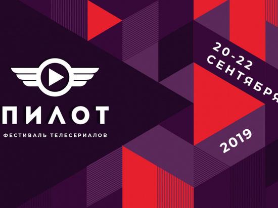 Гостям фестиваля «Пилот» предлагают выбрать лучшие сериалы еще до их премьерных показов