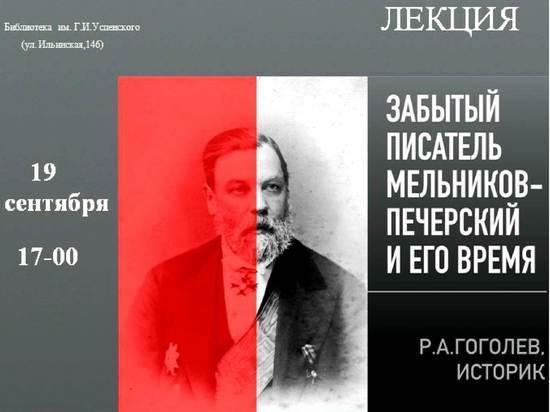 Лекция о Мельникове-Печерском состоится в Нижнем Новгороде