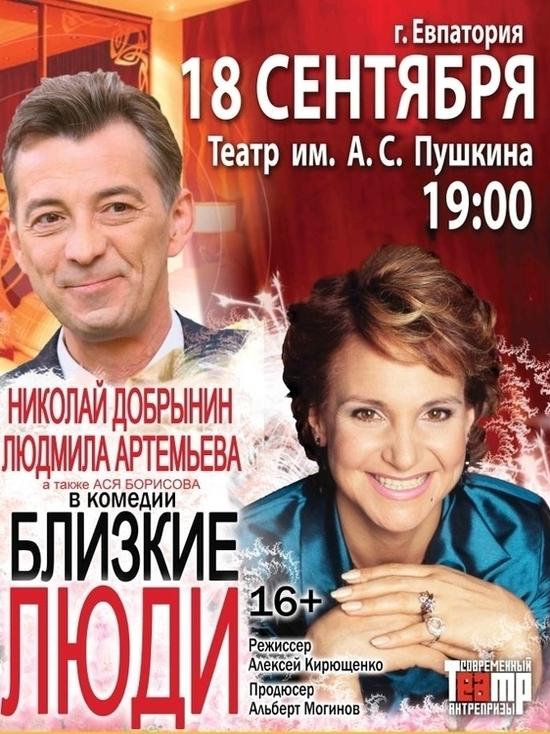 Добрынин и Артемьева: