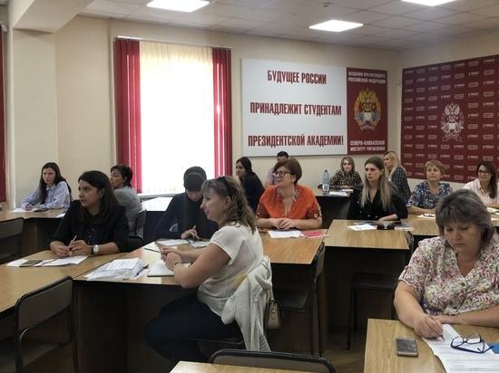 Ставропольские чиновники повышают квалификацию в Президентской академии