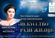 в Астрахани пройдет благотворительный концерт «Искусство ради жизни»