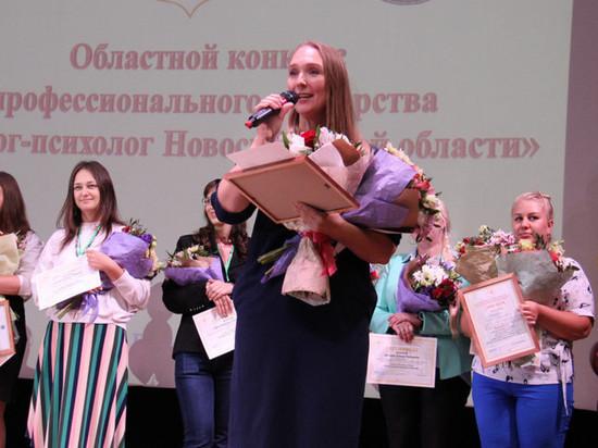 В Новосибирской области выбрали лучшего педагога-психолога