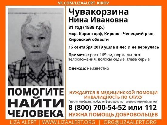 81-летняя бабушка исчезла в лесах Кировской области