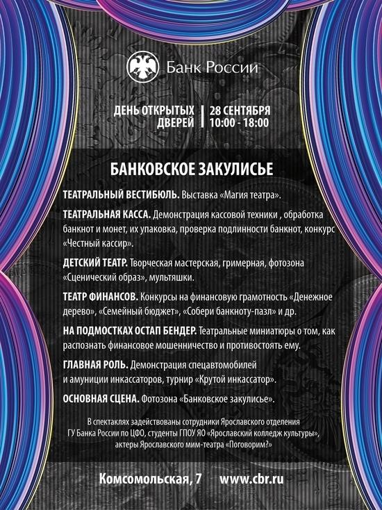Банк России открывает для ярославцев свои двери