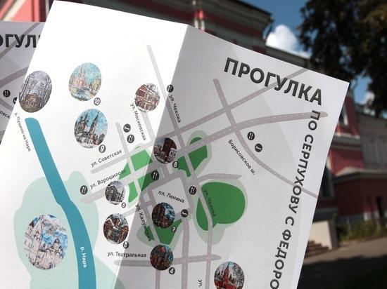 Всем желающим предлагают пройти специальный квест-маршрут по Серпухову