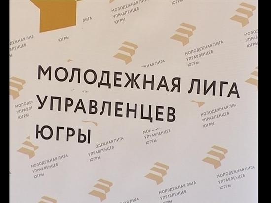 В Сургутском районе стартовал проект, направленный на подготовку молодых управленцев