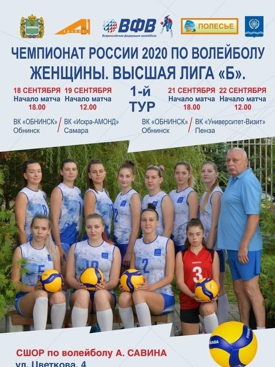 Волейболистки из Обнинска примут участие в Чемпионате России
