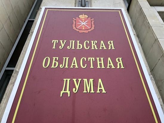 Список депутатов в Тульскую областную Думу обновился