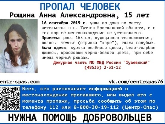 Ушла и не вернулась: в Ярославской области разыскивают 15-летнюю девочка