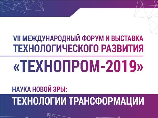 В Новосибирске начал работу форум «Технопром»