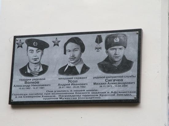 Памятная доска с именами трех героев открыта на школе №11 Калуги