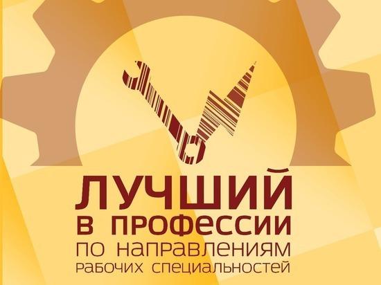 Сварщикам и электрикам обещают 100 тысяч рублей на конкурсе в Ставрополе