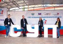 В Тюмени прошёл VII Международный молодёжный бизнес-форум «Слёт успешных предпринимателей — 2019»