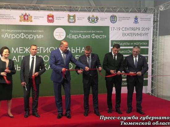 С 17 по 19 сентября в Екатеринбурге проходит IX Межрегиональная агропромышленная выставка УФО, в которой принимают участие 35 тюменских производителей сельхозпродукции и продуктов питания