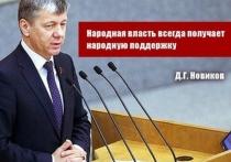 Зампред комитета Госдумы Дмитрий Новиков: «В Бурятии творится абсолютный произвол»