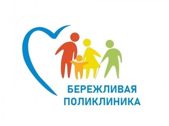 В Карачаево-Черкесии оптимизируют работу больниц и поликлиник