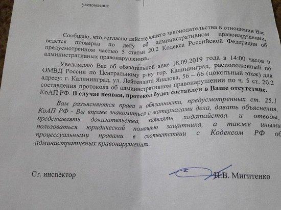 Волонтеров штаба Навального в Калининграде вызвали в полицию для составления протоколов за акцию