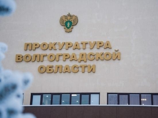 Зампрокурора ответит на вопросы волгоградцев