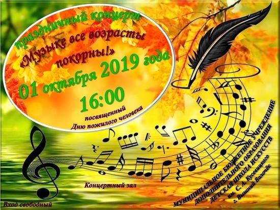 В Вышнем Волочке Тверской области 1 октября к Международному Дню пожилого человека состоится праздничный концерт