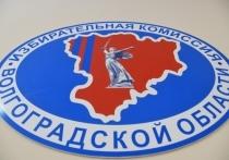 Облизбирком Волгоградской области передал вакантные мандаты депутатов