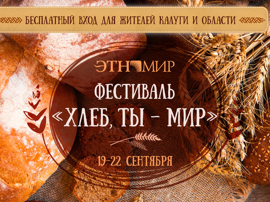 Более 50 тысяч человек посетят международный форум в Боровском районе