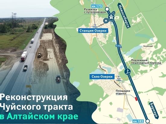 Еще 10 км Чуйского тракта в Алтайском крае расширят до четырех полос