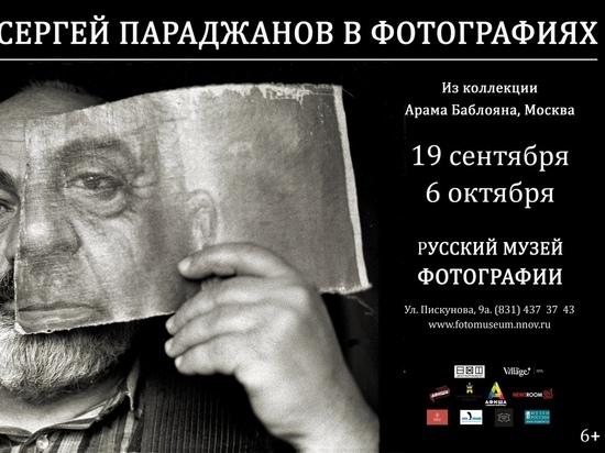 Выставка «Сергей Параджанов в фотографиях» пройдет в Нижнем Новгороде