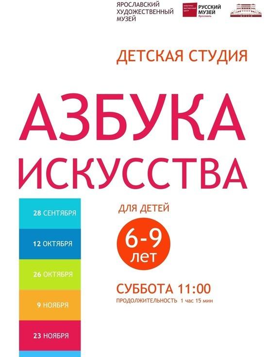 Ярославский художественный музей приглашает юных ярославцев изучить «Азбуку искусства»