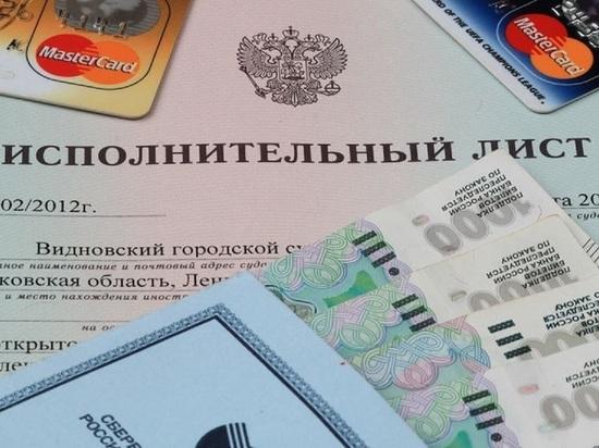 Приставы Хакасии увеличили бюджет России на полмиллиарда рублей