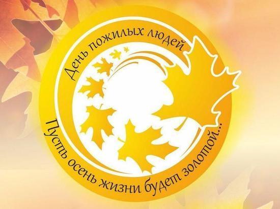 В Тюменской области отмечают Международный день пожилых людей