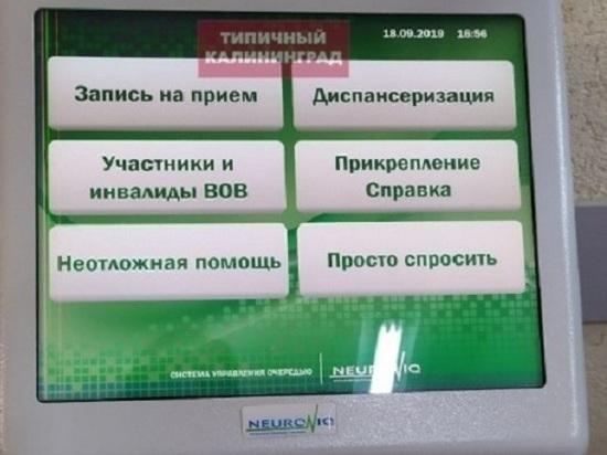 """В Калининградской области в поликлинике появилась опция """"Просто спросить"""""""