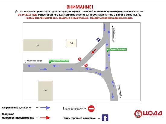 Одностороннее движение введут на участке улицы Германа Лопатина