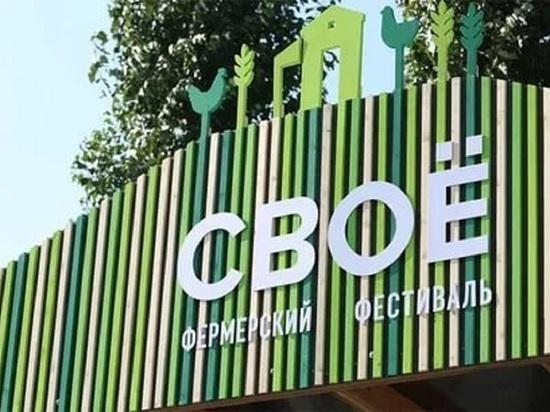 Всероссийский фермерский фестиваль «СВОЁ» проходит в Калужской области в международном формате