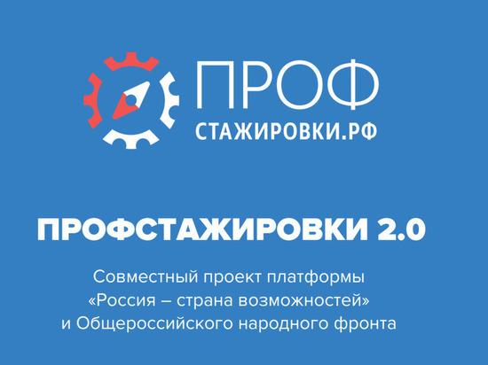 Более 5 тысяч студентов зарегистрировались на платформе проекта «Профстажировки 2.0»