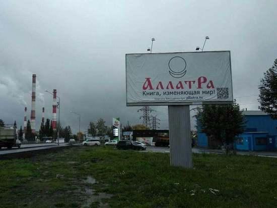 Присутствие украинской оккультной секты «АллатРа» в регионе тревожит свердловчан