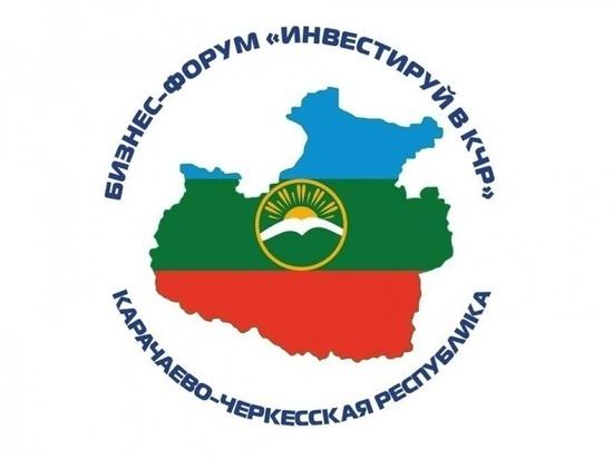 Бизнес-форум «Инвестируй в Карачаево-Черкесскую республику» готовят в Архызе