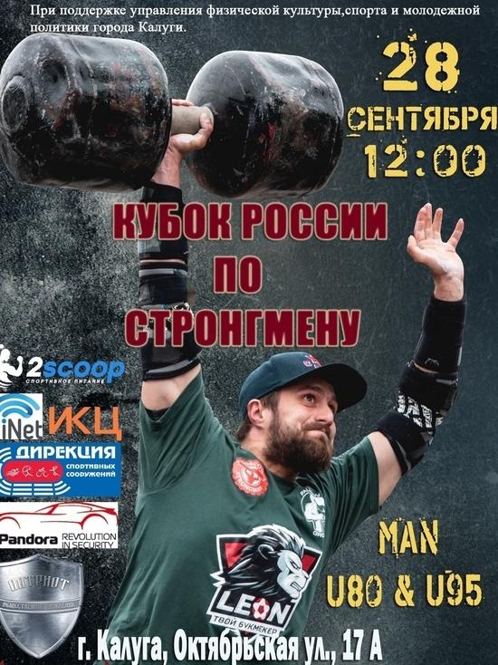 Силачи со всей России соберутся в Калуге на Кубок по стронгмену